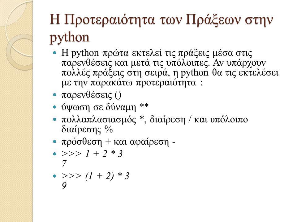 Η Προτεραιότητα των Πράξεων στην python Η python πρώτα εκτελεί τις πράξεις μέσα στις παρενθέσεις και μετά τις υπόλοιπες. Αν υπάρχουν πολλές πράξεις στ