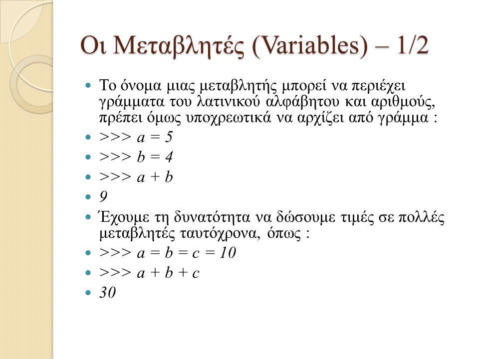 Οι Μεταβλητές (Variables) – 1/2 Το όνομα μιας μεταβλητής μπορεί να περιέχει γράμματα του λατινικού αλφάβητου και αριθμούς, πρέπει όμως υποχρεωτικά να