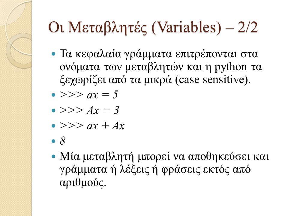 Συναρτήσεις για Λίστες – 4/11 ◦ remove() Η συνάρτηση αυτή αφαιρεί από μια λίστα την πρώτη εμφάνιση μιας συγκεκριμένης τιμής : >>> a = [ a , 1, b , 3, d , 1, a , 7] >>> a.remove(1) >>> a [ a , b , 3, d , 1, a , 7]