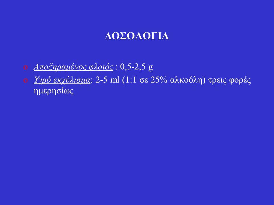 ΔΟΣΟΛΟΓΙΑ oΑποξηραμένος φλοιός : 0,5-2,5 g oΥγρό εκχύλισμα: 2-5 ml (1:1 σε 25% αλκοόλη) τρεις φορές ημερησίως