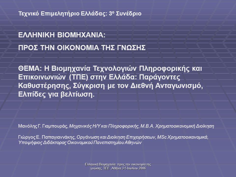 Ελληινκή Βιομηχανία: προς την οικονομία της γνώσης, ΤΕΕ,Αθήνα 3-5 Ιουλίου 2006 ΘΕΜΑ: Η Βιομηχανία Τεχνολογιών Πληροφορικής και Επικοινωνιών (ΤΠΕ) στην Ελλάδα: Παράγοντες Καθυστέρησης, Σύγκριση με τον Διεθνή Ανταγωνισμό, Ελπίδες για βελτίωση.
