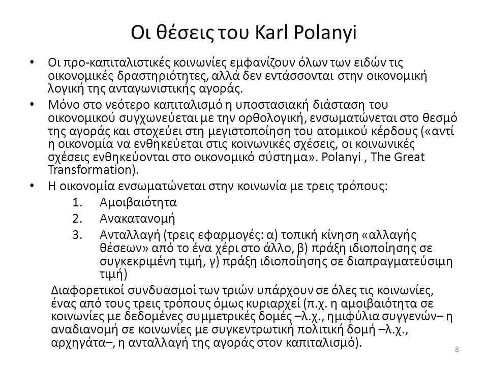 Υποστασιαστές και τυπολογιστές, όπως σχετικιστές και οικουμενιστές Το υποστασιακό μοντέλο του Polanyi ήταν σχετικιστικό και εξελικτικιστικό: – οι οικονομίες διαφορετικών κοινωνιών βασίζονται σε διαφορετικές πολιτισμικές λογικές και άρα χρειάζονται διαφορετικά εργαλεία για την κατανόηση τους.