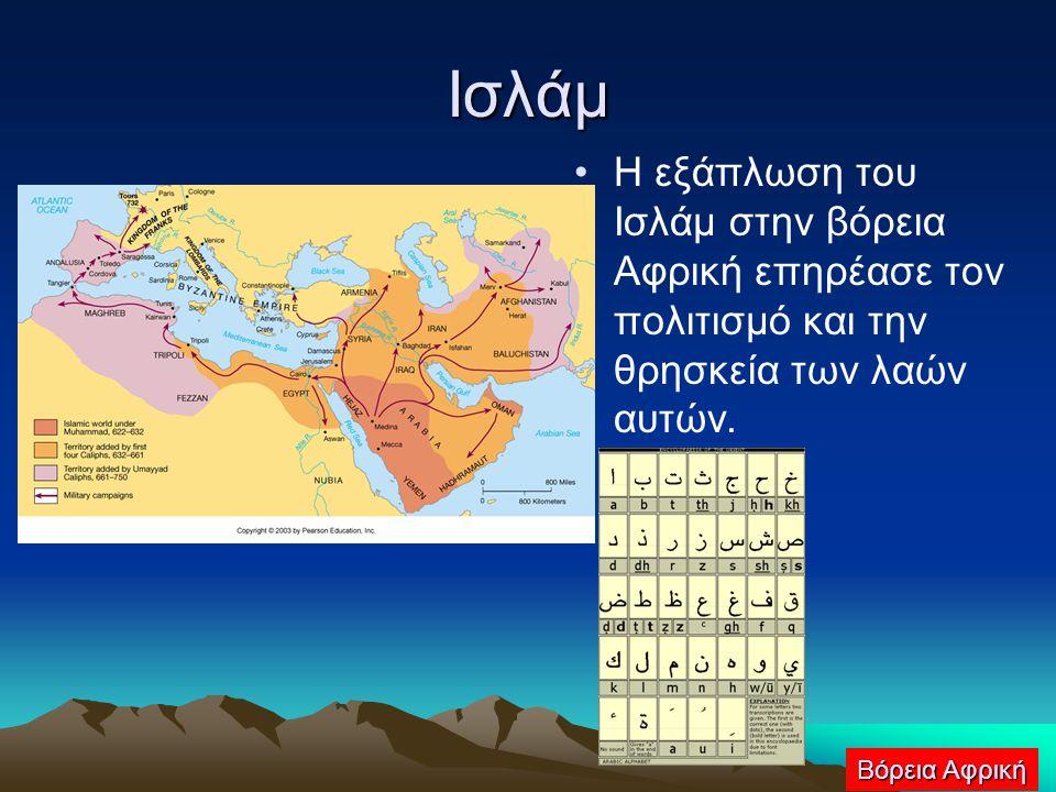 Ισλάμ Η εξάπλωση του Ισλάμ στην βόρεια Αφρική επηρέασε τον πολιτισμό και την θρησκεία των λαών αυτών. Bόρεια Αφρική