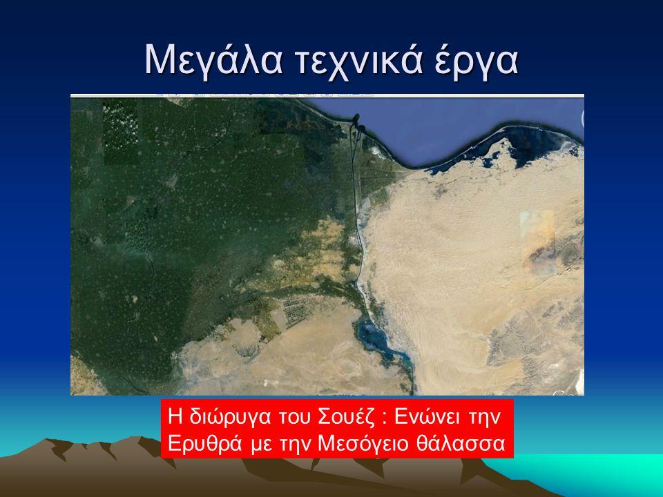 Μεγάλα τεχνικά έργα Η διώρυγα του Σουέζ : Ενώνει την Ερυθρά με την Μεσόγειο θάλασσα