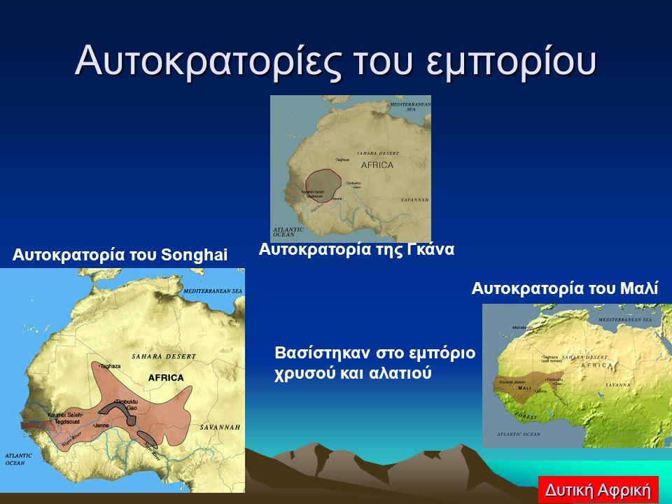 Αυτοκρατορίες του εμπορίου Αυτοκρατορία της Γκάνα Αυτοκρατορία του Μαλί Αυτοκρατορία του Songhai Βασίστηκαν στο εμπόριο χρυσού και αλατιού Δυτική Αφρι