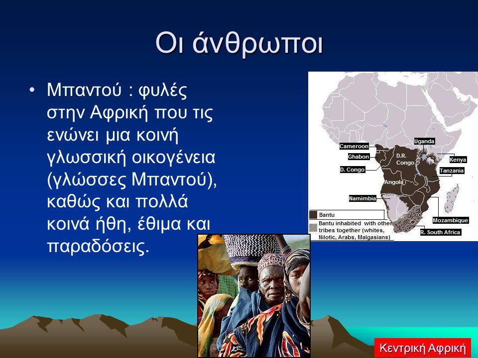 Οι άνθρωποι Μπαντού : φυλές στην Αφρική που τις ενώνει μια κοινή γλωσσική οικογένεια (γλώσσες Μπαντού), καθώς και πολλά κοινά ήθη, έθιμα και παραδόσει