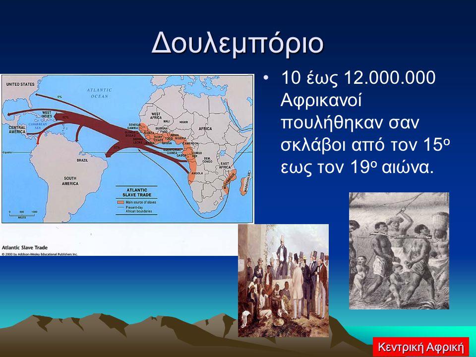 Δουλεμπόριο 10 έως 12.000.000 Αφρικανοί πουλήθηκαν σαν σκλάβοι από τον 15 ο εως τον 19 ο αιώνα. Κεντρική Αφρική