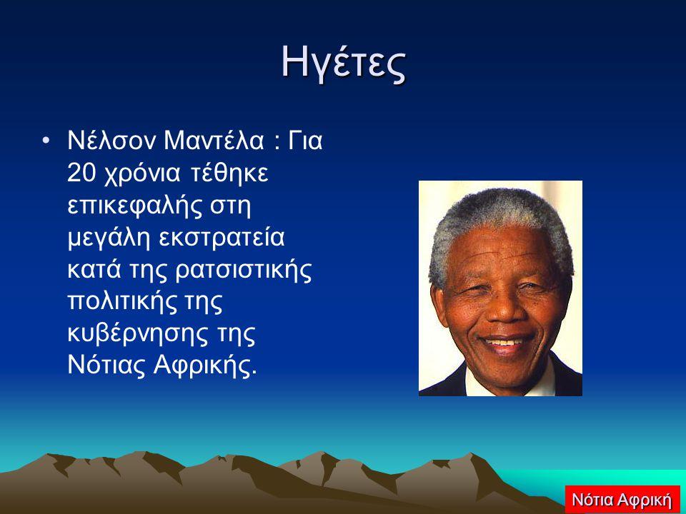 Hγέτες Νέλσον Μαντέλα : Για 20 χρόνια τέθηκε επικεφαλής στη μεγάλη εκστρατεία κατά της ρατσιστικής πολιτικής της κυβέρνησης της Νότιας Αφρικής. Νότια