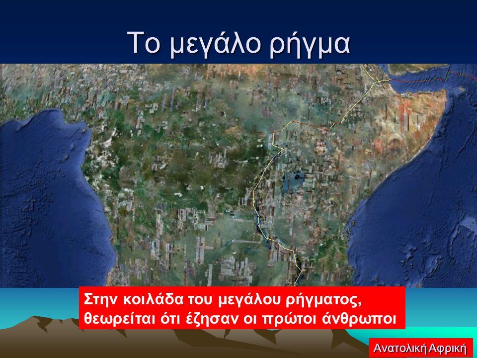 Πρώιμοι πολιτισμοί Το βασίλειο του Aksum : 100-1100 μ.Χ. Ανατολική Αφρική