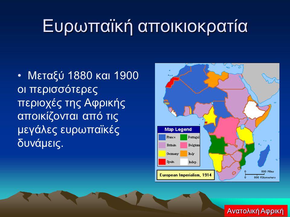 Ευρωπαϊκή αποικιοκρατία Μεταξύ 1880 και 1900 οι περισσότερες περιοχές της Αφρικής αποικίζονται από τις μεγάλες ευρωπαϊκές δυνάμεις. Ανατολική Αφρική