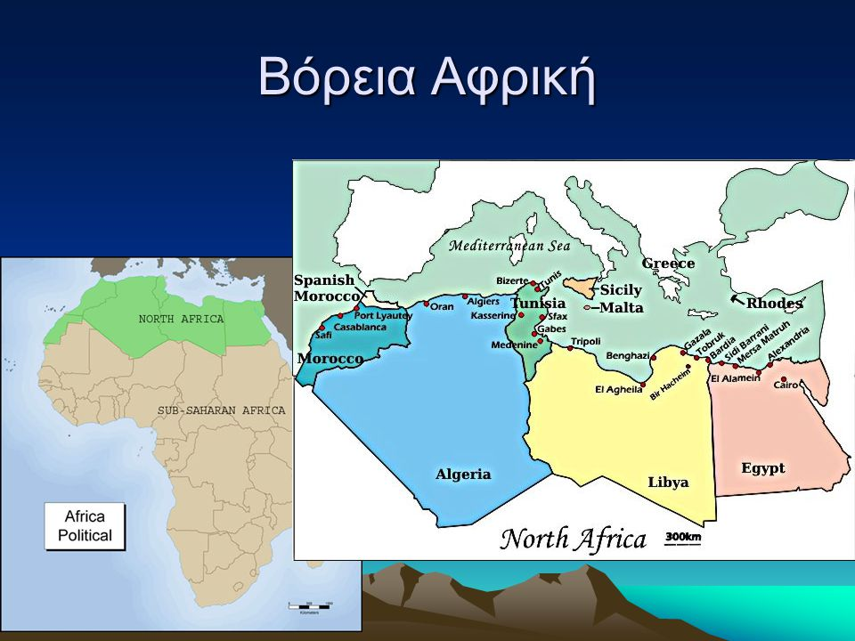 Bόρεια Αφρική