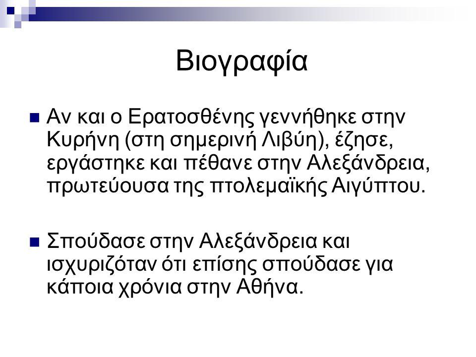 Το 236π.Χ.ορίστηκε βιβλιοθηκάριος της Αλεξάνδρειας από τον Πτολεμαίο τον Γ' τον Ευεργέτη.