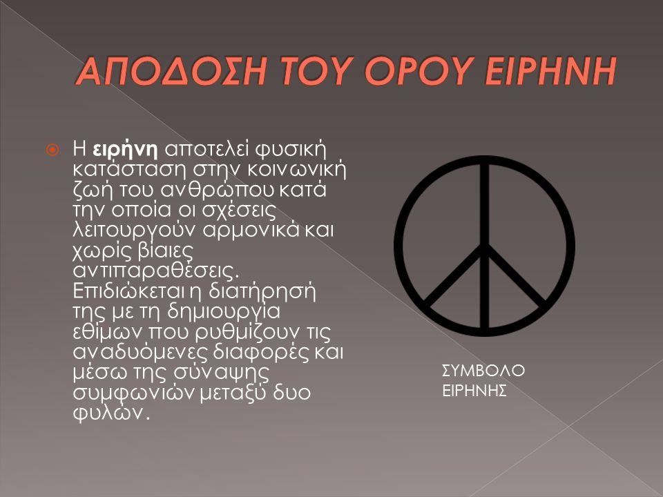  Η ειρήνη αποτελεί φυσική κατάσταση στην κοινωνική ζωή του ανθρώπου κατά την οποία οι σχέσεις λειτουργούν αρμονικά και χωρίς βίαιες αντιπαραθέσεις.