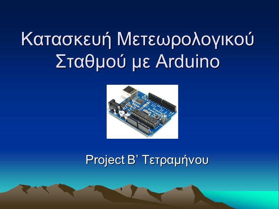 Κατασκευή Μετεωρολογικού Σταθμού με Arduino Project B' Τετραμήνου