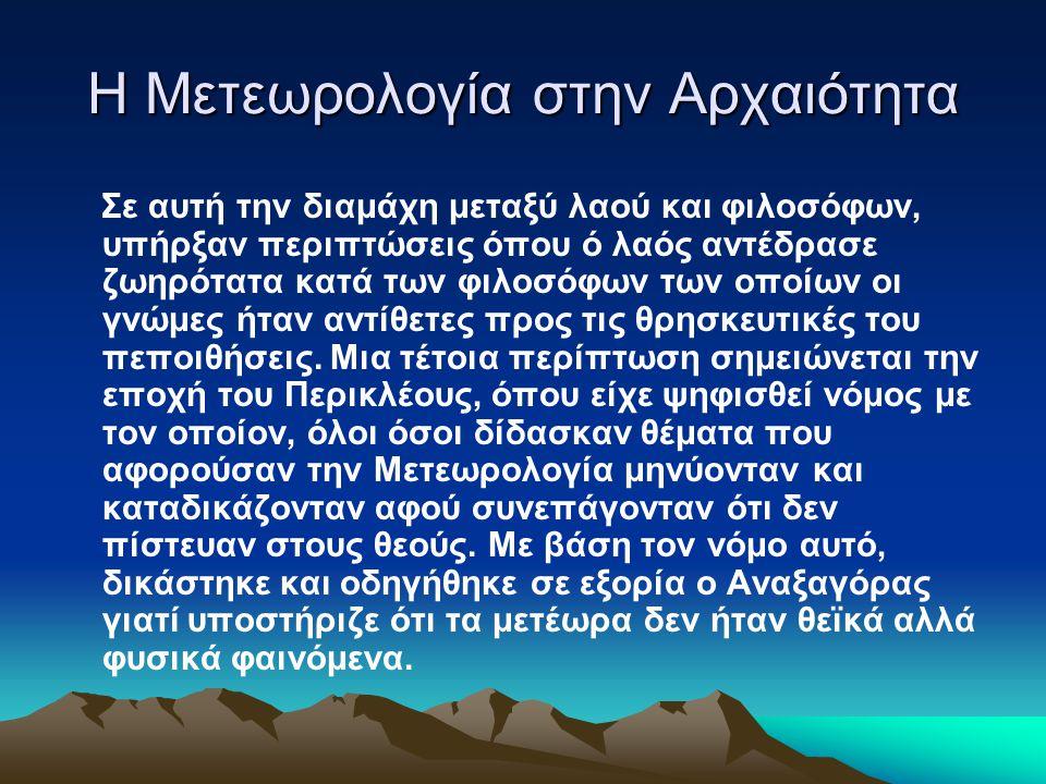 Η Μετεωρολογία στην Αρχαιότητα Σε αυτή την διαμάχη μεταξύ λαού και φιλοσόφων, υπήρξαν περιπτώσεις όπου ό λαός αντέδρασε ζωηρότατα κατά των φιλοσόφων τ
