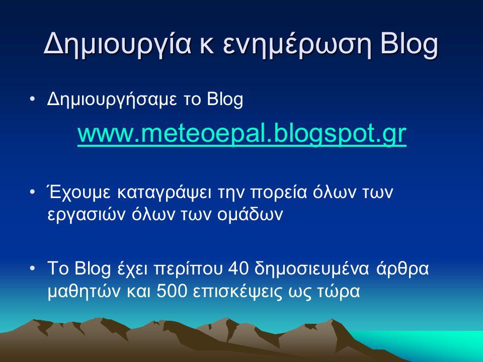 Δημιουργία κ ενημέρωση Blog Δημιουργήσαμε το Blog www.meteoepal.blogspot.gr Έχουμε καταγράψει την πορεία όλων των εργασιών όλων των ομάδων Το Blog έχει περίπου 40 δημοσιευμένα άρθρα μαθητών και 500 επισκέψεις ως τώρα