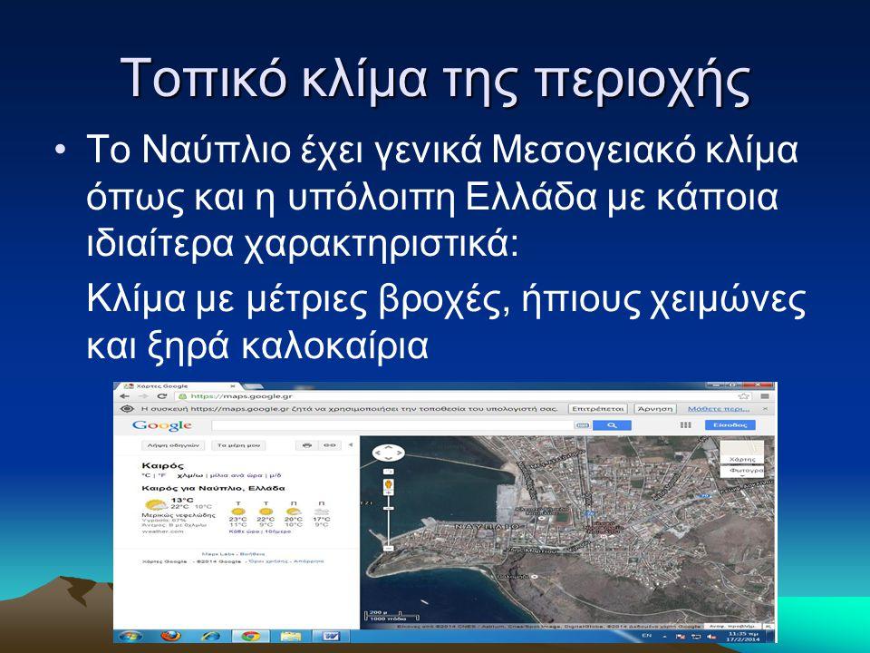 Το Ναύπλιο έχει γενικά Μεσογειακό κλίμα όπως και η υπόλοιπη Ελλάδα με κάποια ιδιαίτερα χαρακτηριστικά: Κλίμα με μέτριες βροχές, ήπιους χειμώνες και ξη
