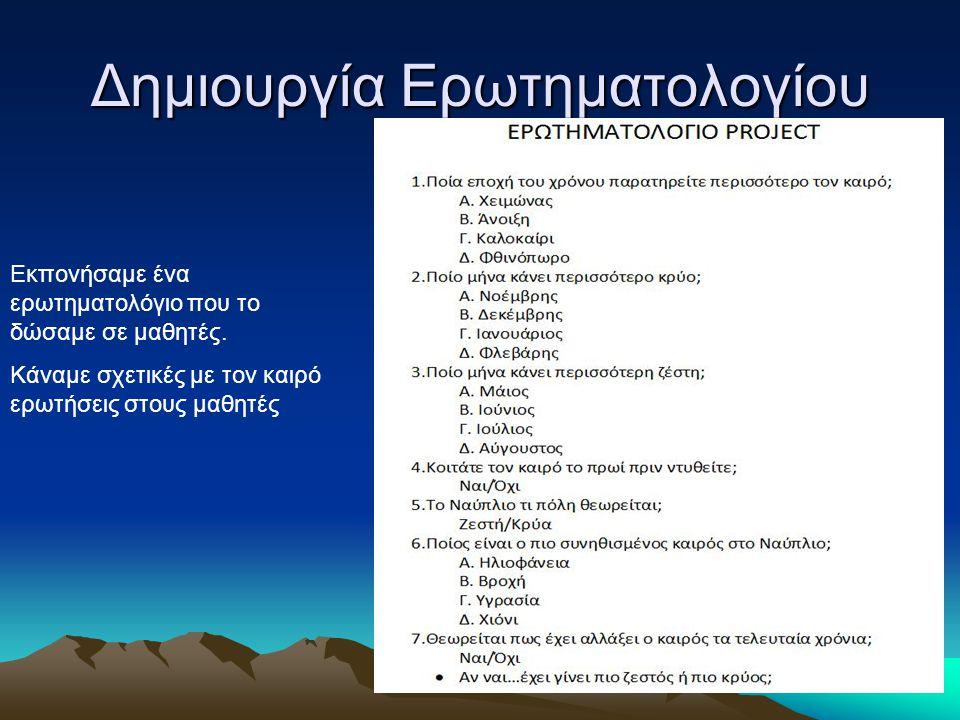 Δημιουργία Ερωτηματολογίου Εκπονήσαμε ένα ερωτηματολόγιο που το δώσαμε σε μαθητές. Κάναμε σχετικές με τον καιρό ερωτήσεις στους μαθητές