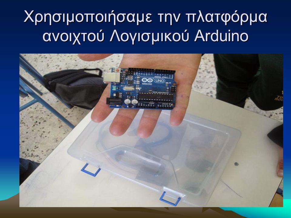 Χρησιμοποιήσαμε την πλατφόρμα ανοιχτού Λογισμικού Arduino