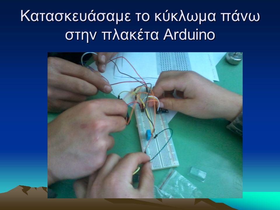 Κατασκευάσαμε το κύκλωμα πάνω στην πλακέτα Arduino