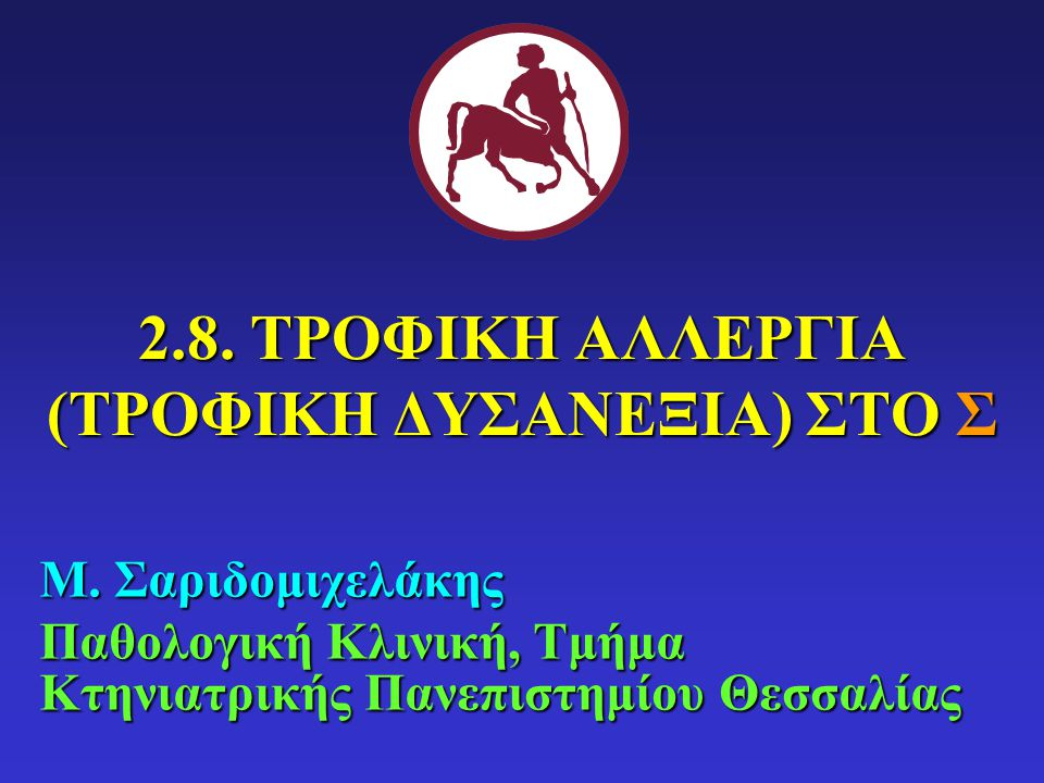 Μ.Σαριδομιχελάκης Παθολογική Κλινική, Τμήμα Κτηνιατρικής Πανεπιστημίου Θεσσαλίας 2.8.