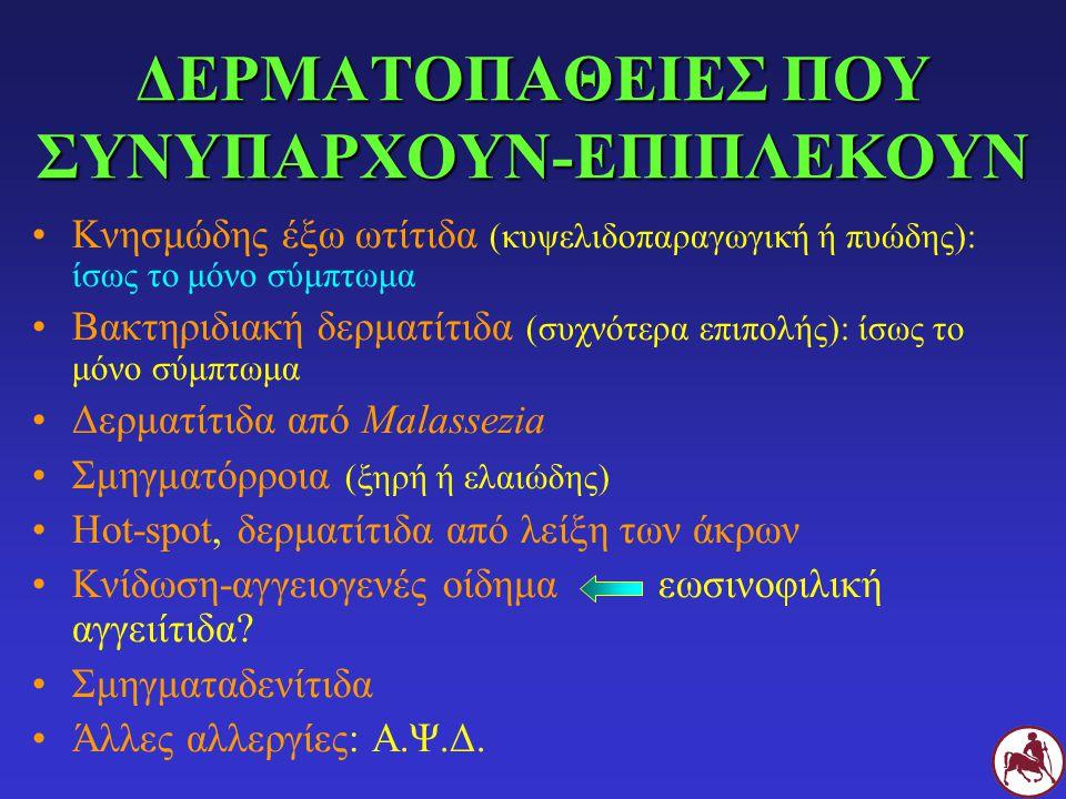 ΔΕΡΜΑΤΟΠΑΘΕΙΕΣ ΠΟΥ ΣΥΝΥΠΑΡΧΟΥΝ-ΕΠΙΠΛΕΚΟΥΝ Κνησμώδης έξω ωτίτιδα (κυψελιδοπαραγωγική ή πυώδης): ίσως το μόνο σύμπτωμα Βακτηριδιακή δερματίτιδα (συχνότερα επιπολής): ίσως το μόνο σύμπτωμα Δερματίτιδα από Malassezia Σμηγματόρροια (ξηρή ή ελαιώδης) Hot-spot, δερματίτιδα από λείξη των άκρων Κνίδωση-αγγειογενές οίδημα εωσινοφιλική αγγειίτιδα.