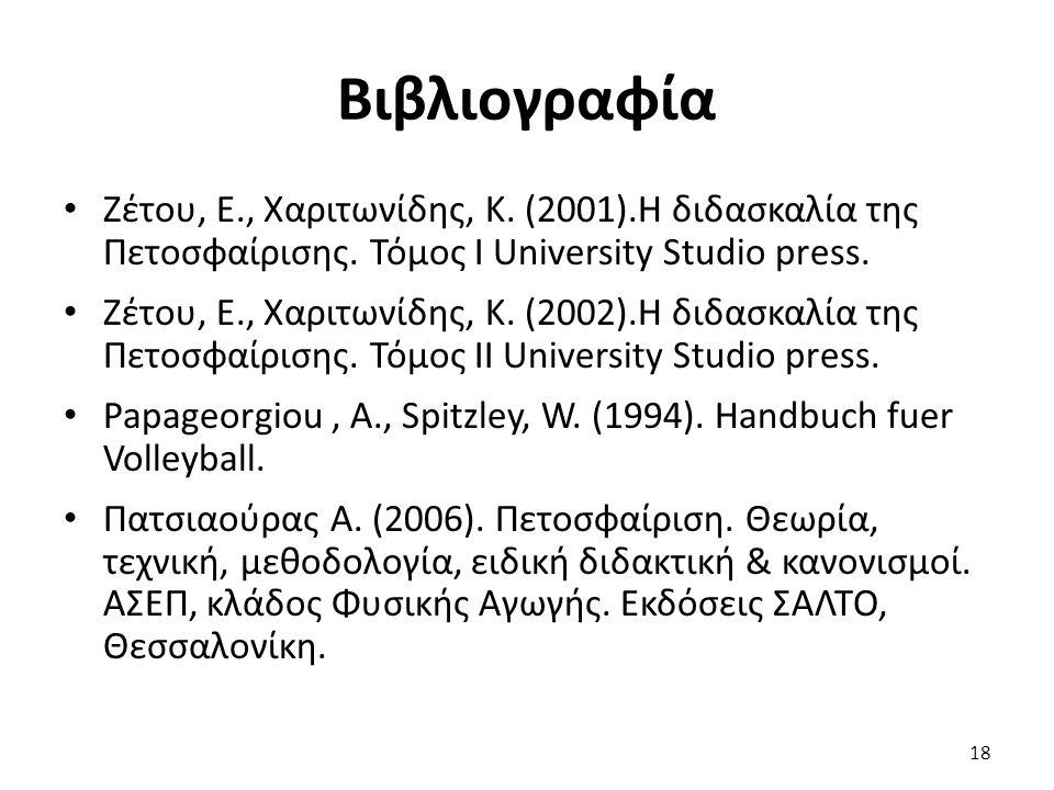 Βιβλιογραφία Ζέτου, Ε., Χαριτωνίδης, Κ. (2001).Η διδασκαλία της Πετοσφαίρισης. Τόμος Ι University Studio press. Ζέτου, Ε., Χαριτωνίδης, Κ. (2002).Η δι