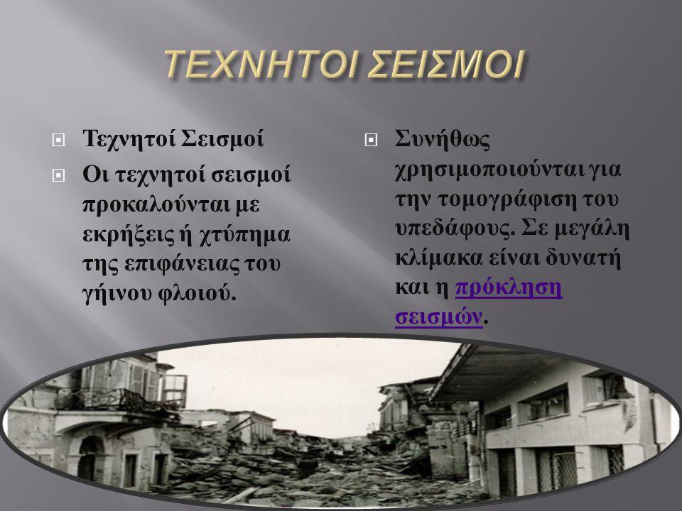  Ο σεισμός στον πλανήτη μας συνήθως προκαλείται από ξαφνική απελευθέρωση συσσωρευμένης ενέργειας στον φλοιό της Γης. Τον αντιλαμβανόμαστε στην επιφάν