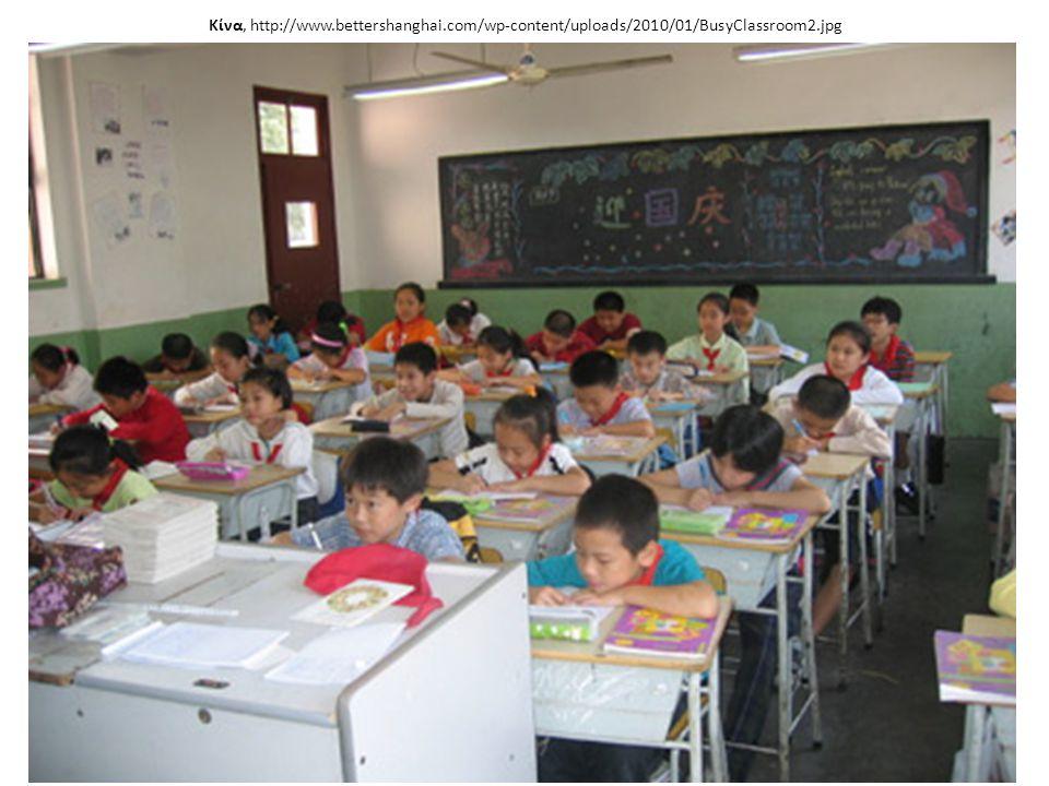 Κίνα, http://www.bettershanghai.com/wp-content/uploads/2010/01/BusyClassroom2.jpg