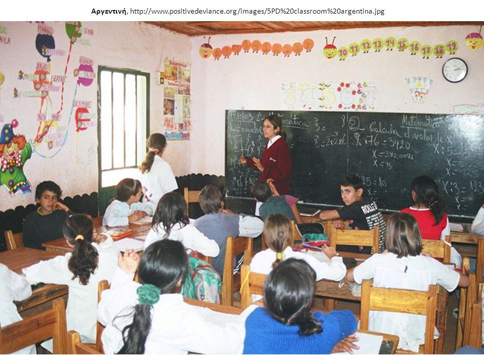 Αργεντινή, http://www.positivedeviance.org/images/5PD%20classroom%20argentina.jpg