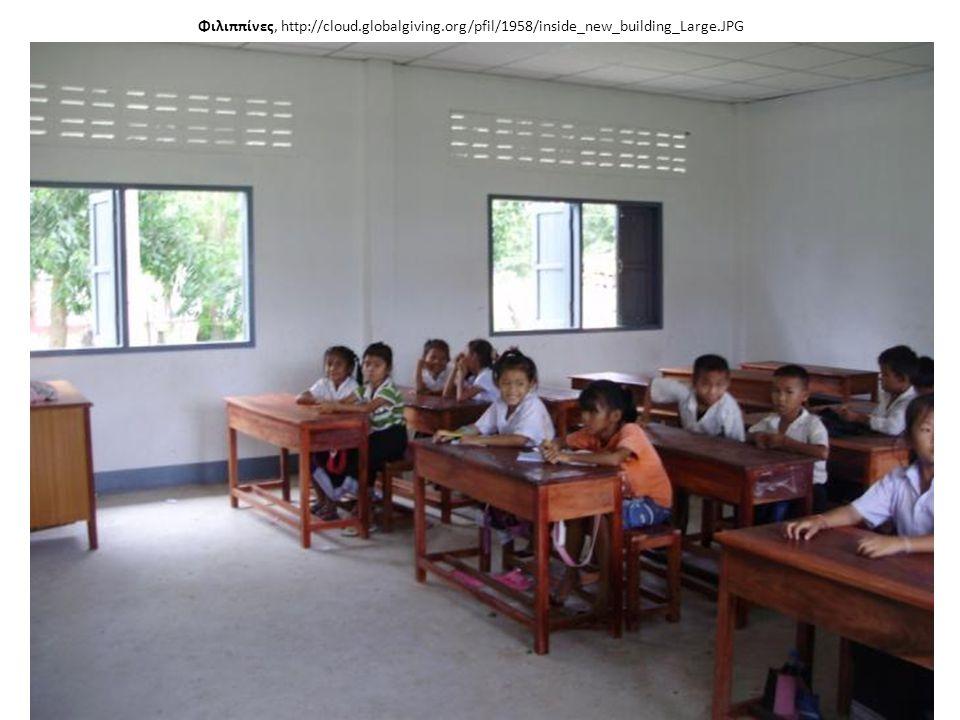 Φιλιππίνες, http://cloud.globalgiving.org/pfil/1958/inside_new_building_Large.JPG