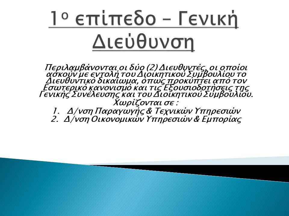 Περιλαμβάνονται οι δύο (2) Διευθυντές, οι οποίοι ασκούν με εντολή του Διοικητικού Συμβουλίου το Διευθυντικό δικαίωμα, όπως προκύπτει από τον Εσωτερικό
