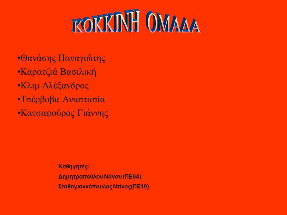 Ορος Ολυμπος - ΑΡΗΣ