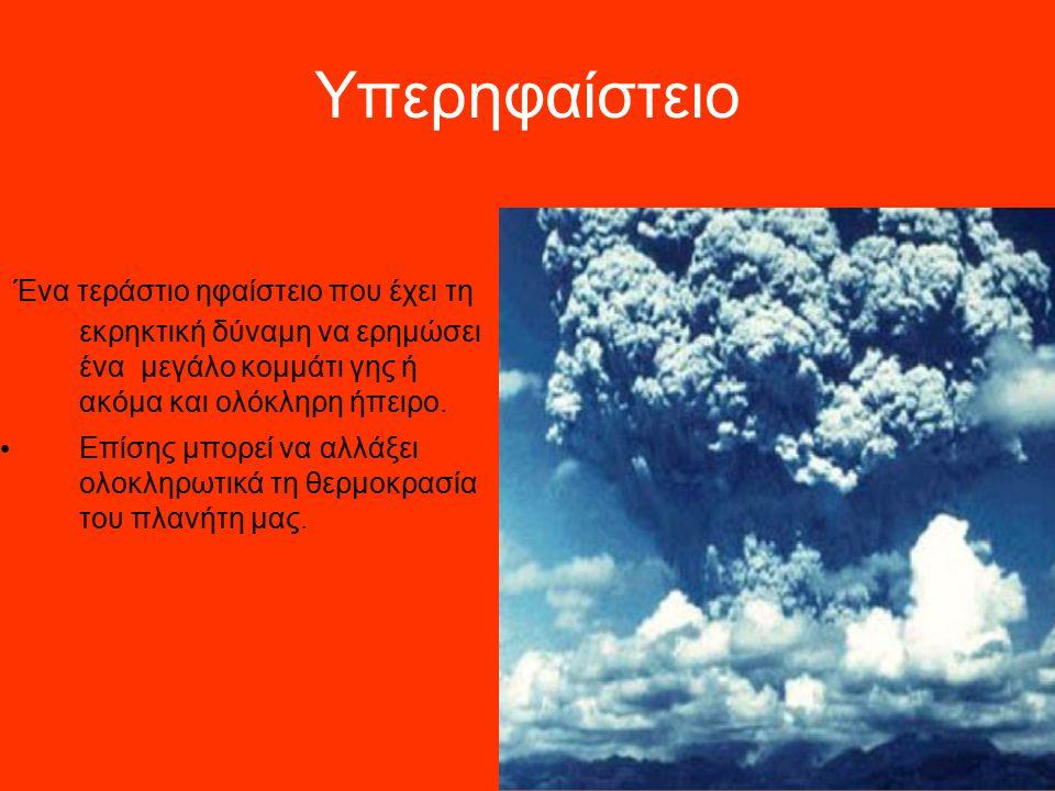 Υποβρύχια ηφαίστεια Βρίσκονται στο πυθμένα της θάλασσας, στα βαθιά αλλά και στα ρηχά.
