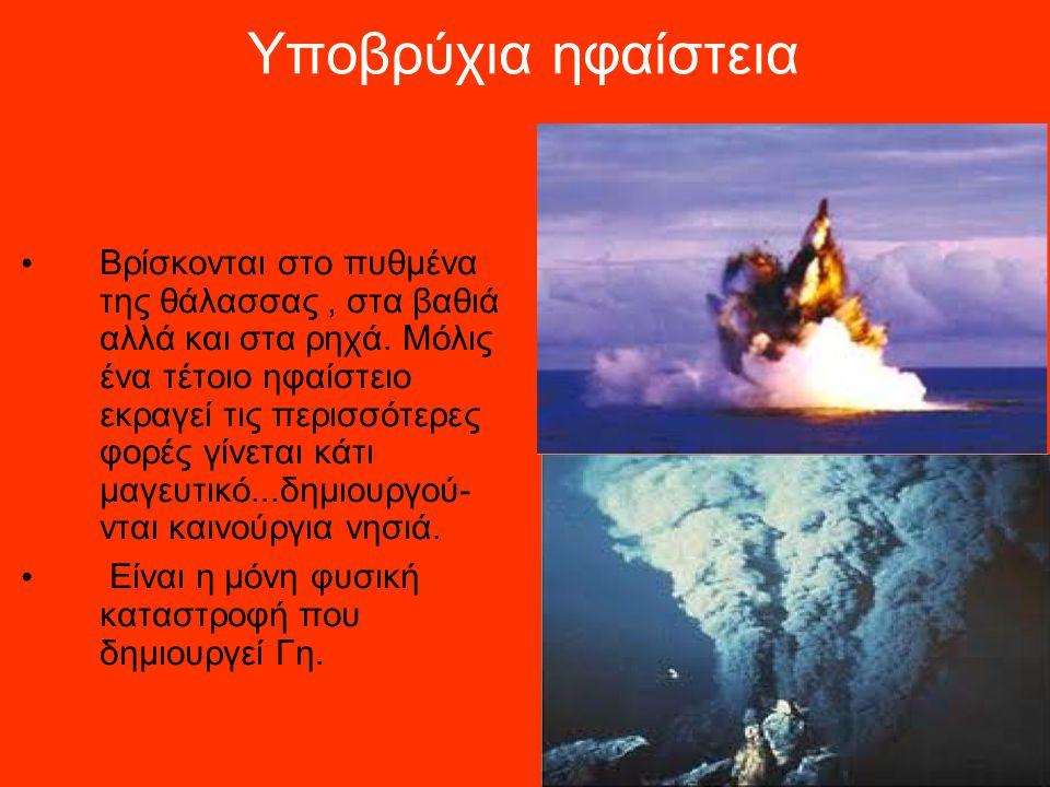 Πλινιακή Έκρηξη