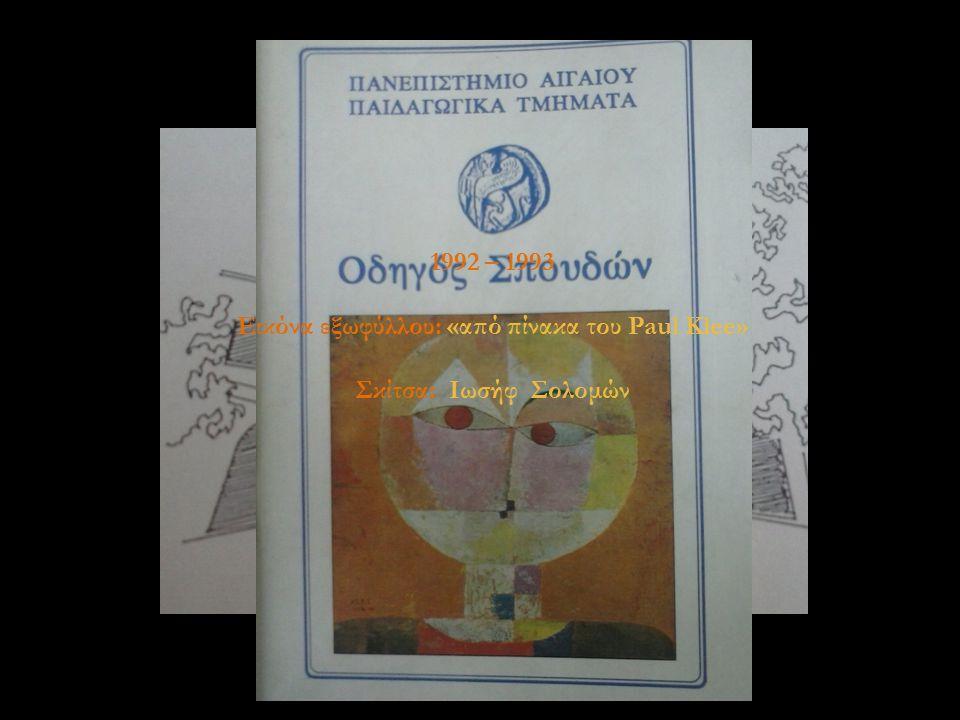 1992 – 1993 Εικόνα εξωφύλλου: «από πίνακα του Paul Klee» Σκίτσα: Ιωσήφ Σολομών