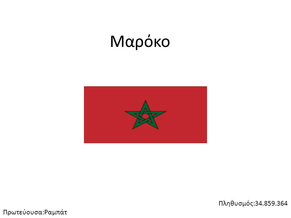 Μαρόκο Πληθυσμός:34.859.364 Πρωτεύουσα:Ραμπάτ