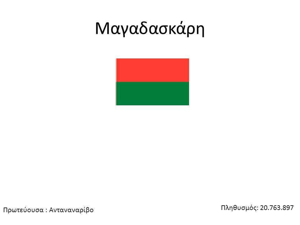 Μαγαδασκάρη Πρωτεύουσα : Ανταναναρίβο Πληθυσμός: 20.763.897