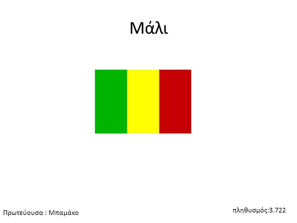 Μάλι πληθυσμός:3.722 Πρωτεύουσα : Μπαμάκο