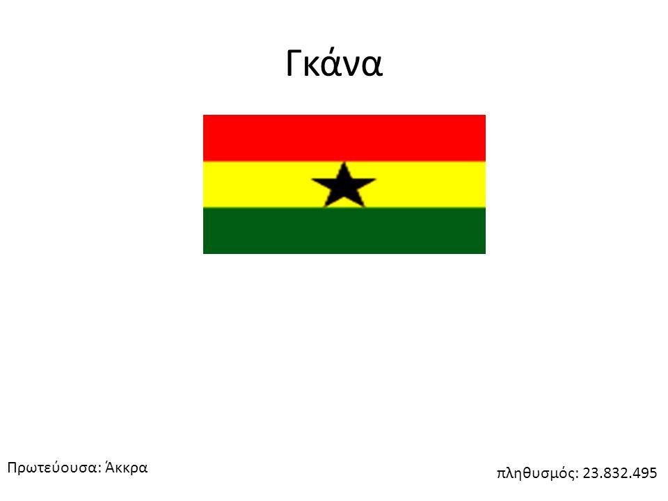 Γκάνα πληθυσμός: 23.832.495 Πρωτεύουσα: Άκκρα