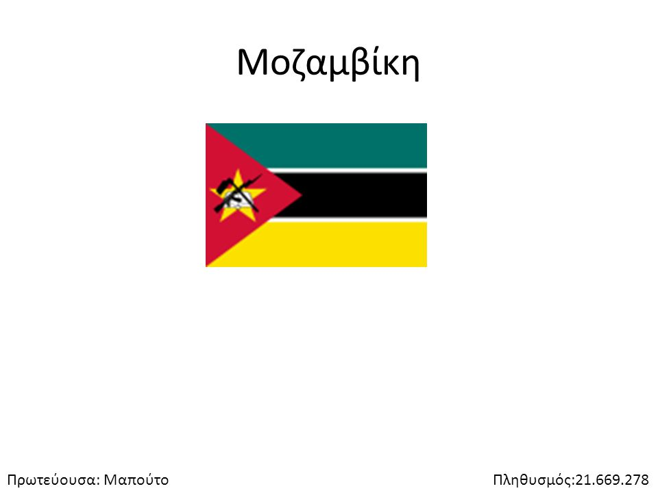 Μοζαμβίκη Πληθυσμός:21.669.278Πρωτεύουσα: Μαπούτο