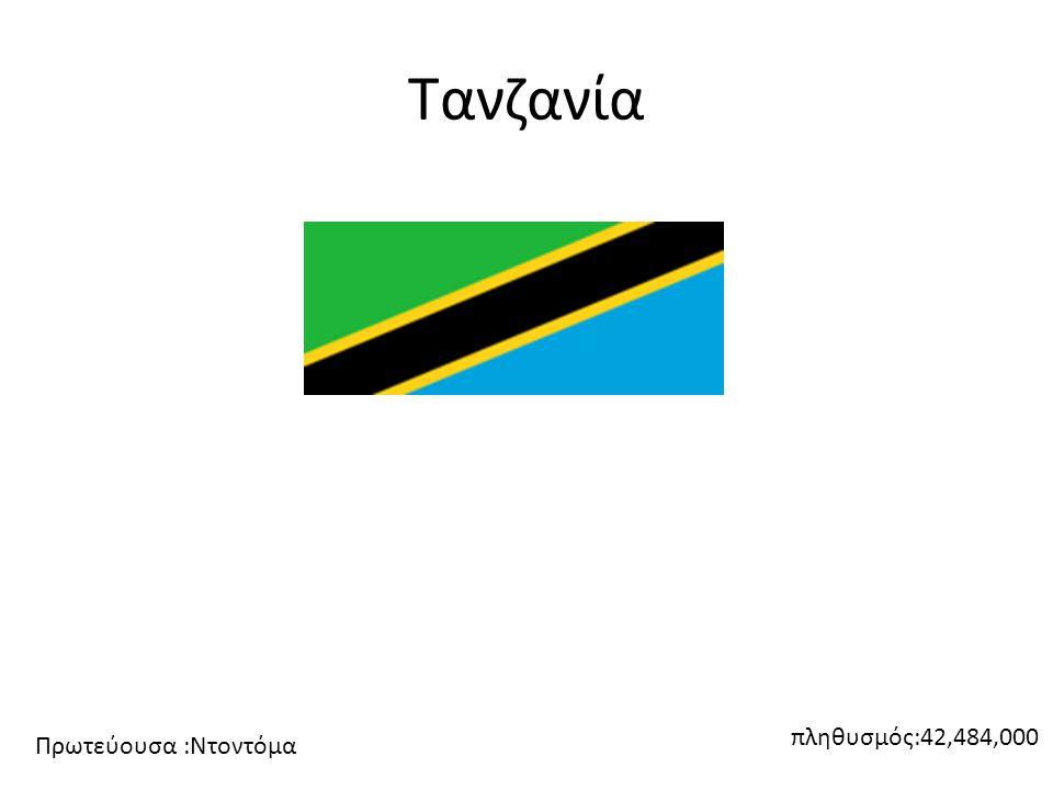 Τανζανία πληθυσμός:42,484,000 Πρωτεύουσα :Ντοντόμα