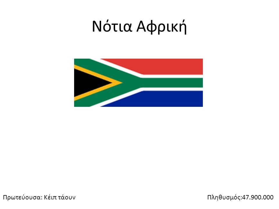 Νότια Αφρική Πληθυσμός:47.900.000Πρωτεύουσα: Κέιπ τάουν