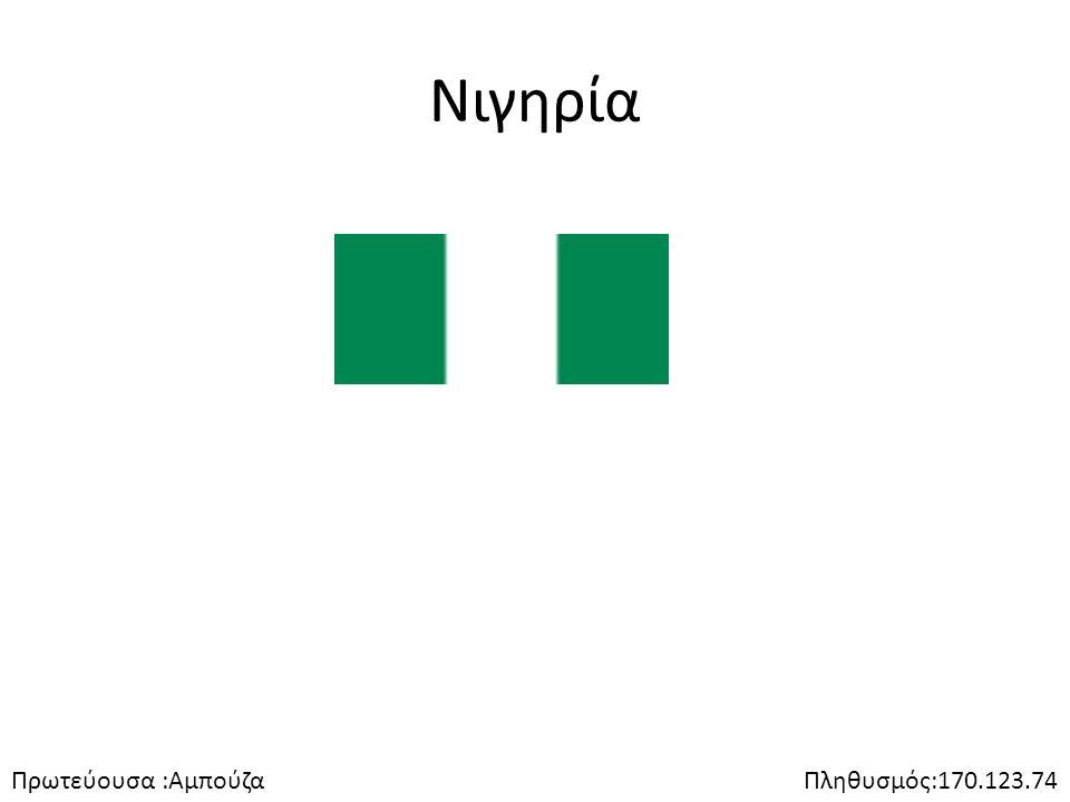 Νιγηρία Πληθυσμός:170.123.74Πρωτεύουσα :Αμπούζα