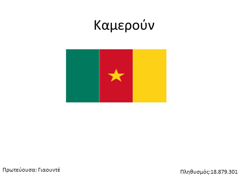Καμερούν Πληθυσμός:18.879.301 Πρωτεύουσα: Γιαουντέ