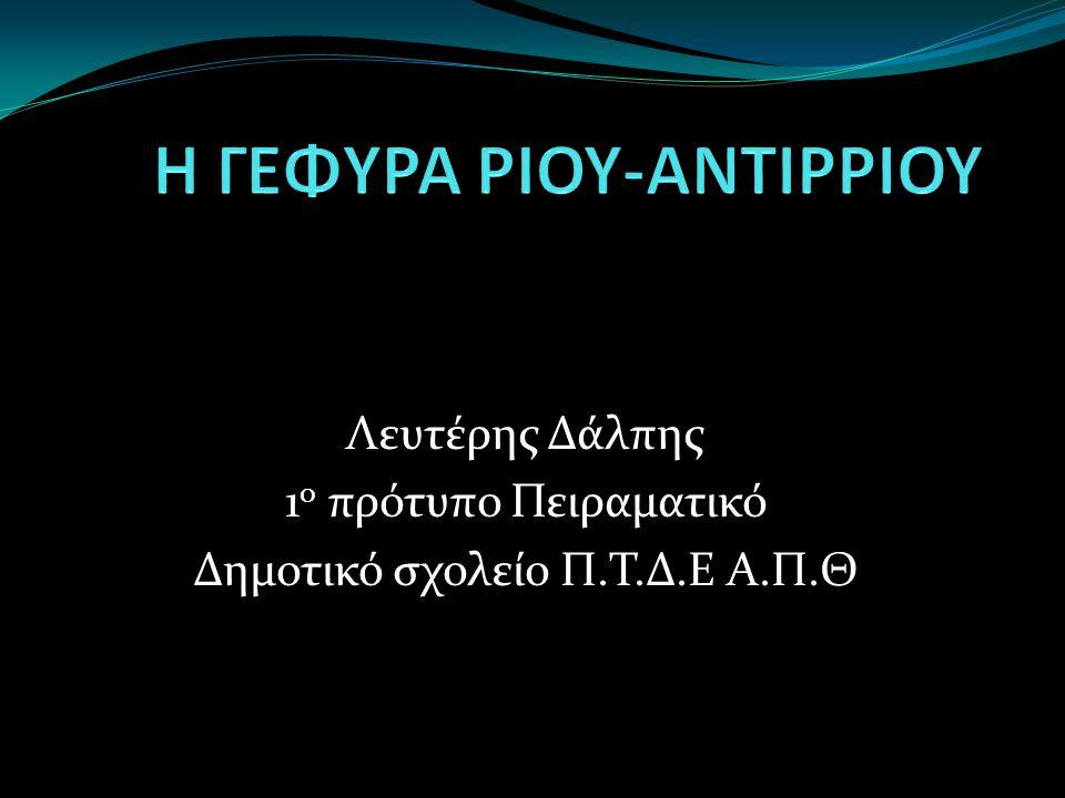 Λευτέρης Δάλπης 1 ο πρότυπο Πειραματικό Δημοτικό σχολείο Π.Τ.Δ.Ε Α.Π.Θ