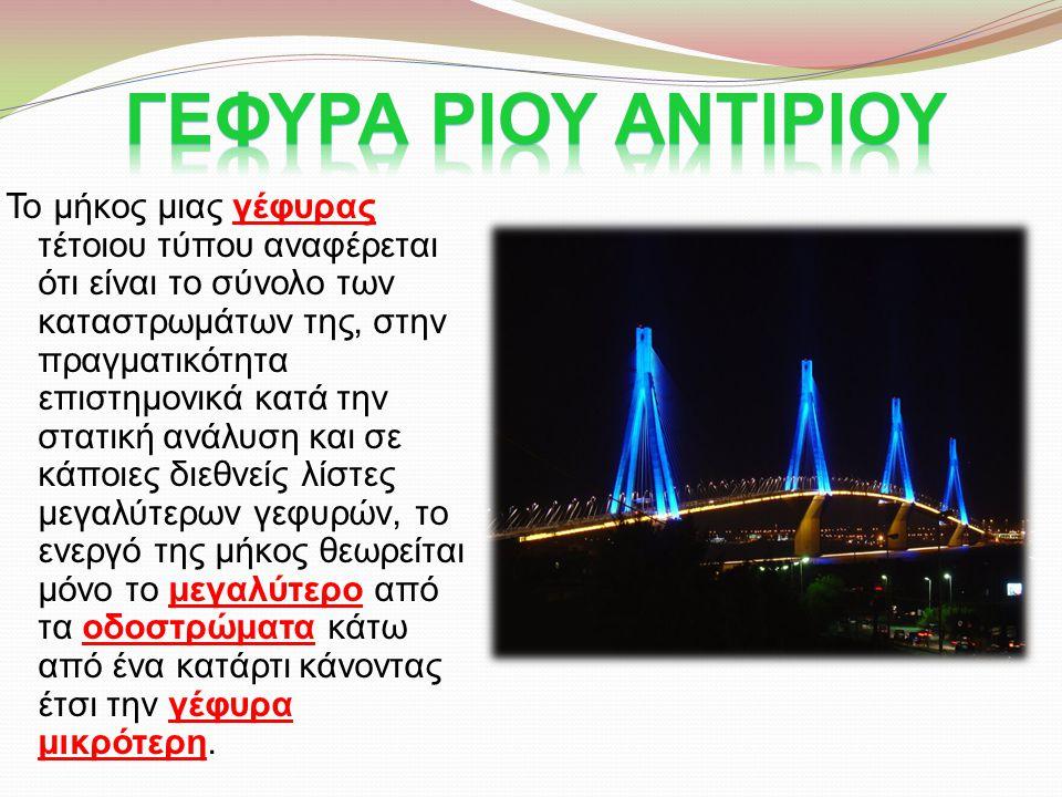 Το μήκος μιας γέφυρας τέτοιου τύπου αναφέρεται ότι είναι το σύνολο των καταστρωμάτων της, στην πραγματικότητα επιστημονικά κατά την στατική ανάλυση και σε κάποιες διεθνείς λίστες μεγαλύτερων γεφυρών, το ενεργό της μήκος θεωρείται μόνο το μεγαλύτερο από τα οδοστρώματα κάτω από ένα κατάρτι κάνοντας έτσι την γέφυρα μικρότερη.