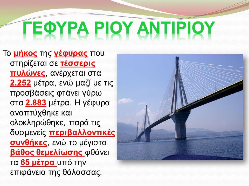 Το μήκος της γέφυρας που στηρίζεται σε τέσσερις πυλώνες, ανέρχεται στα 2.252 μέτρα, ενώ μαζί με τις προσβάσεις φτάνει γύρω στα 2.883 μέτρα.