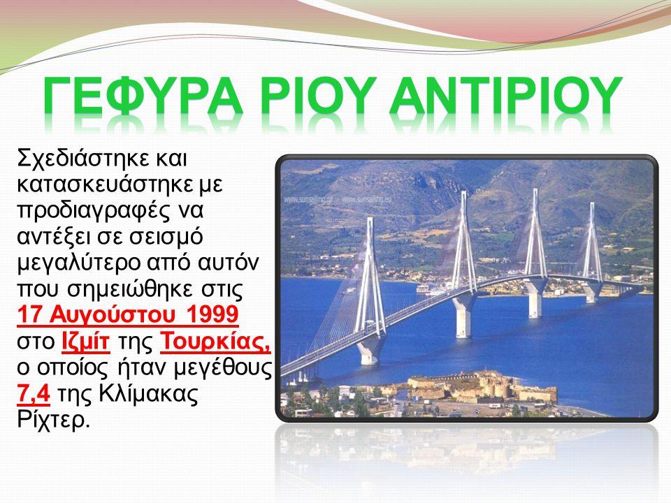 Σχεδιάστηκε και κατασκευάστηκε με προδιαγραφές να αντέξει σε σεισμό μεγαλύτερο από αυτόν που σημειώθηκε στις 17 Αυγούστου 1999 στο Ιζμίτ της Τουρκίας, ο οποίος ήταν μεγέθους 7,4 της Κλίμακας Ρίχτερ.