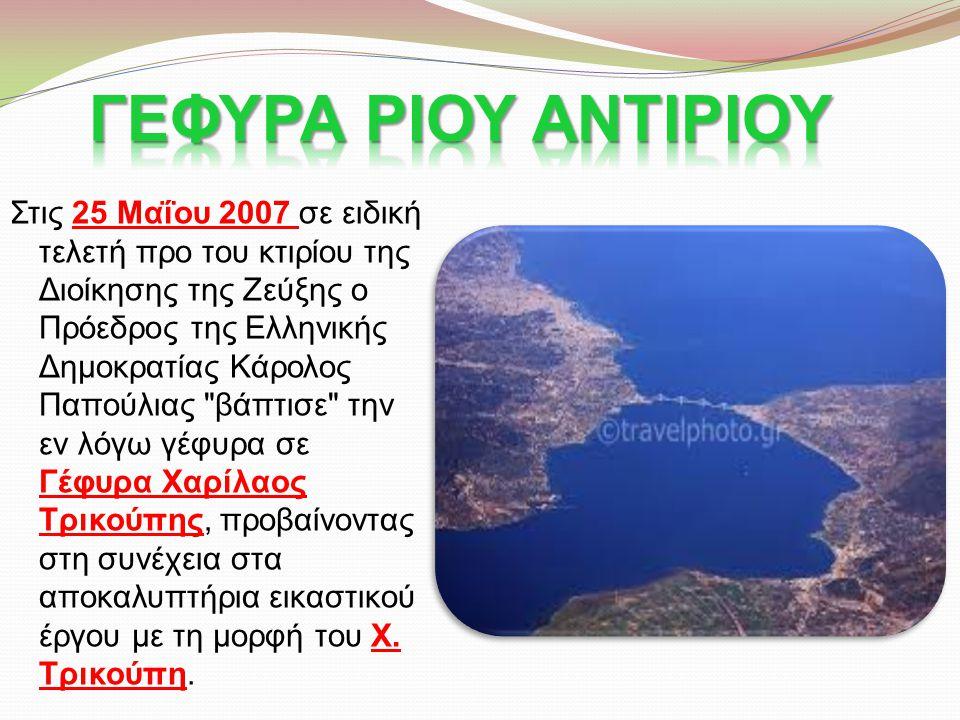 Στις 25 Μαΐου 2007 σε ειδική τελετή προ του κτιρίου της Διοίκησης της Ζεύξης ο Πρόεδρος της Ελληνικής Δημοκρατίας Κάρολος Παπούλιας βάπτισε την εν λόγω γέφυρα σε Γέφυρα Χαρίλαος Τρικούπης, προβαίνοντας στη συνέχεια στα αποκαλυπτήρια εικαστικού έργου με τη μορφή του Χ.